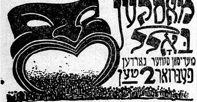 פֿון אונדזער אַרכיוו: די סאָציאַליסטישע מאַסקאַראַדן