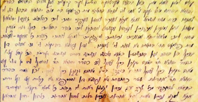 מײַן באַליבטסטע ירושה־זאַך: באָבע־זיידעס כּתובה
