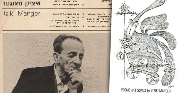 די פּראָגראַם פֿון אַ מאַנגער־אָוונט אין תּל־אָבֿיבֿ, נאָוועמבער 1969, און מאַנגער אַליין