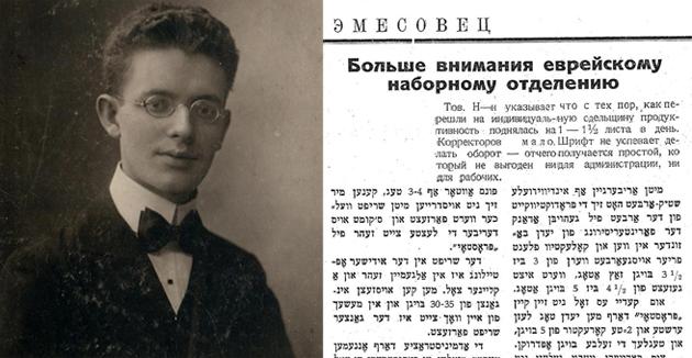נחמן־לייב (לעוו) נאַטאַנזאָן, 1910, מיט זײַן אַרטיקל פֿון 1924.