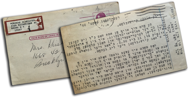 מײַן טאַטנס בריוול, פֿונעם 27סטן אָקטאָבער 1966