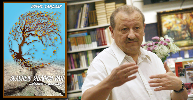 """באָריס סאַנדלער און זײַן בוך """"גרינע עפּעלעך פֿון גן־עדן"""""""