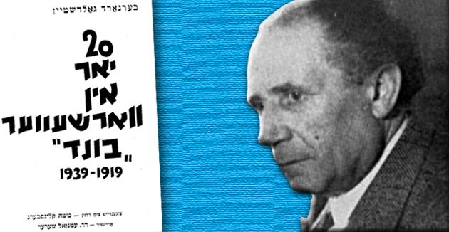 בערנאַרד גאָלדשטיין