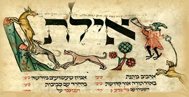 אַן אילוסטראַציע פֿונעם וואָרמסער מחזור, אַ כּתבֿ־יד פֿונעם יאָר 1272, וווּ עס געפֿינט זיך די עלטסטע אָפּגעהיטע פֿראַזע אויף ייִדיש