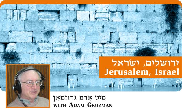 ידיעות פֿון ירושלים