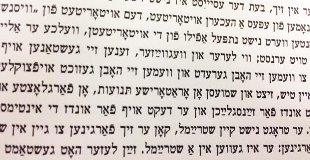 וואָס האָט מען נעבעך צו דער ייִדישער כּלל־שפּראַך?