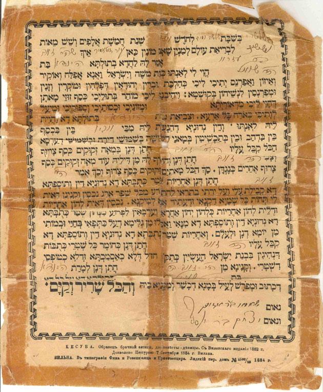 מײַן באַליבטסטע ירושה־זאַך: מײַן עלטער־זיידנס כּתובה