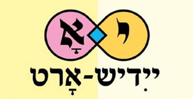 ייִדיש־ און קאָכקלאַסן אין תּל־אָבֿיבֿ און ירושלים