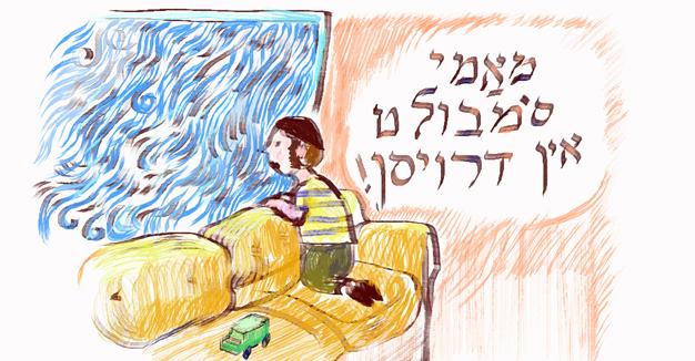 לאָמיר לערנען די בראשית סדרות דורך ייִדישע גלײַכווערטלעך