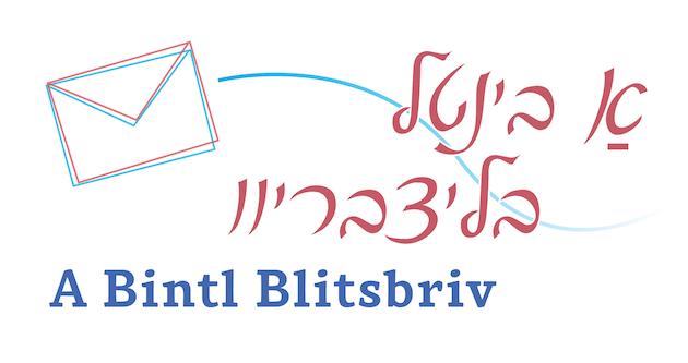 A Bintl Blitsbriv