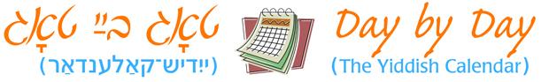 Day by Day (Yiddish Calendar)