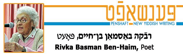Rivka Basman Ben-Haim