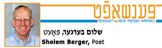 Sholem Berger
