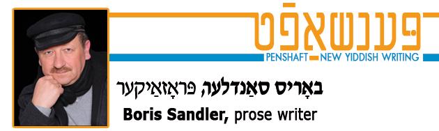 Boris Sandler