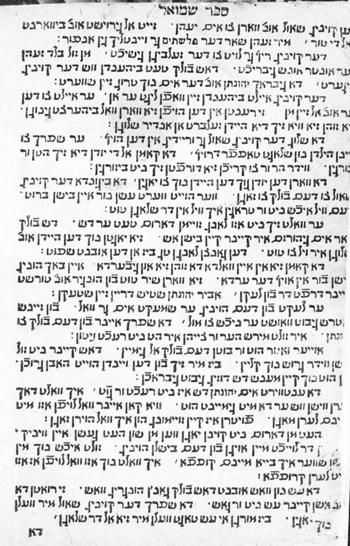 """אַ זײַט פֿונעם """"שמואל-בוך"""", אַרויסגעגעבן אין באַזל, אין 1612"""