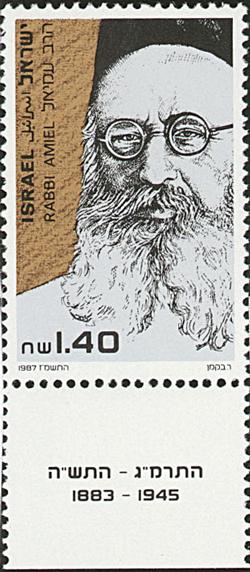 אַ פּאָסט־מאַרקע מיט הרבֿ משה־אַבֿיגדור עמיאל