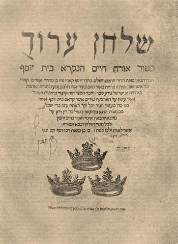 די ערשטע אויסגאַבע פֿונעם שולחן־ערוך, געדרוקט אין ווענעדיק אין 1565