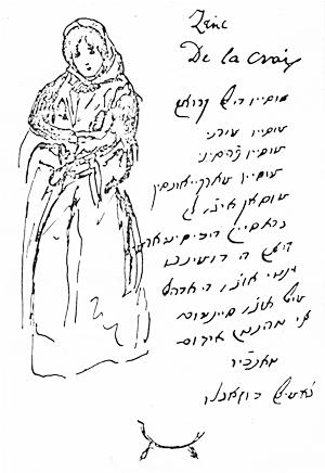 אַ בריוו אויף האַקעטיִאַ פֿון טאַנזשער, מאַראָקאָ, אָנגעשריבן אין 1832