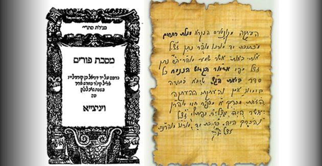"""אַ זײַט פֿון רבי נחמנס """"מגילת סתרים"""" (רעכטס) און דער שער־בלאַט פֿון """"מגילת סתרים – מסכת פּורים"""" (ווענעדיק, 1553)."""