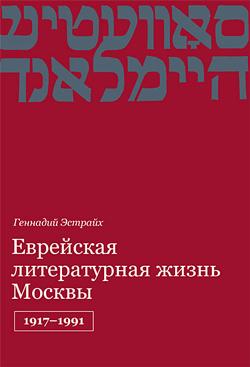"""גענאַדי עסטרײַך, """"דאָס ייִדישע ליטעראַרישע לעבן אין מאָסקװע, 1917–1991"""""""