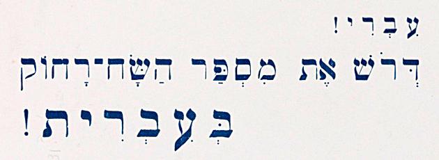 """בעת דער שפּראַכן־מלחמה אין ארץ־ישׂראל, האָבן די דערפֿינדער פֿונעם מאָדערנעם העברעיִש געפּרוּווט אײַנצופֿירן דאָס וואָרט """"עבֿרי"""" ווי אַ באַצייכענונג פֿונעם נײַעם ציוניסטישן מין ייִד; דער טערמין איז אָבער נישט אָנגענומען געוואָרן"""