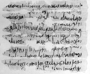 אַ נבֿטישער דאָקומענט פֿון די מגילות־ים־המלח
