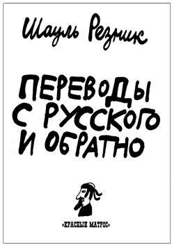 אַ פּנים־צייכענונג פֿון שאול רעזניק, אַ ליובאַוויטשער חסיד, בײַ דער הקדמה צו זײַן זאַמלונג פֿון טשיקאַווע פּאָרנאָגראַפֿישע איבערזעצונגען פֿון רוסיש אויף העברעיִש