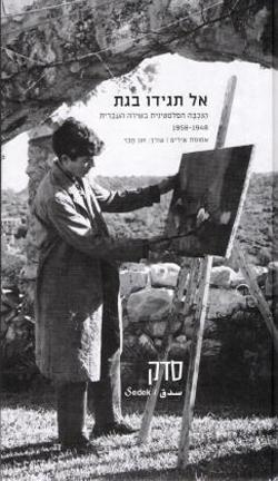 """דער שער־בלאַט פֿון דער לידער־זאַמלונג """"זאָגט נישט אין גת: די פּאַלעסטינער נאַקבאַ אין דער העברעיִשער פּאָעזיע 1958-1948"""""""