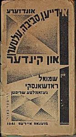 די געזאַמלטע שריפֿטן פֿון שמואל ראָזשאַנסקי